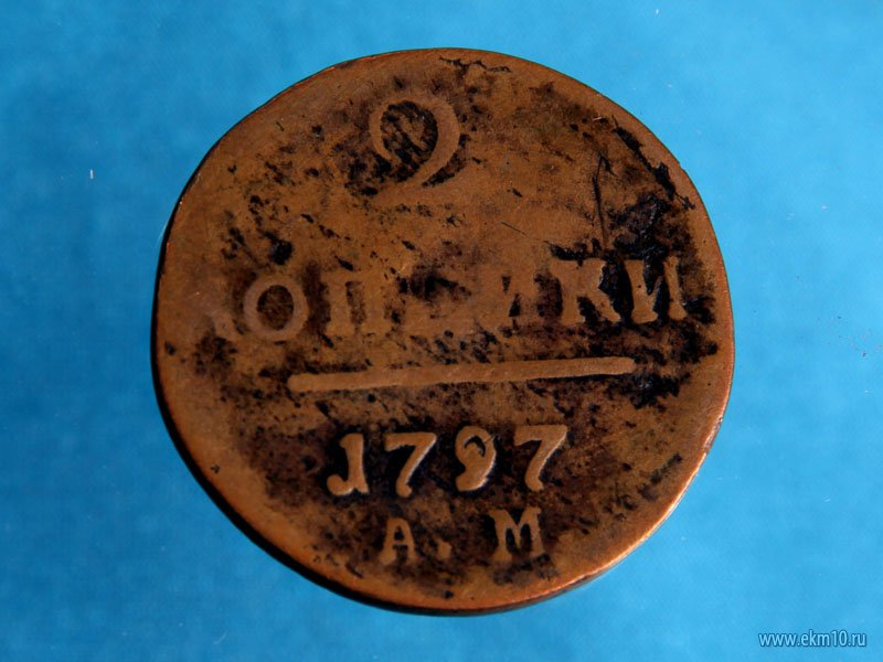 Монета Государственного кредитного Банка Российской империи, достоинством 2 копейки