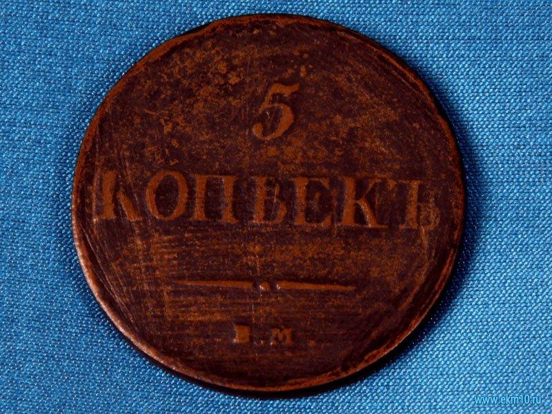 Монета номиналом 5 копеек 1837 года Российской империи