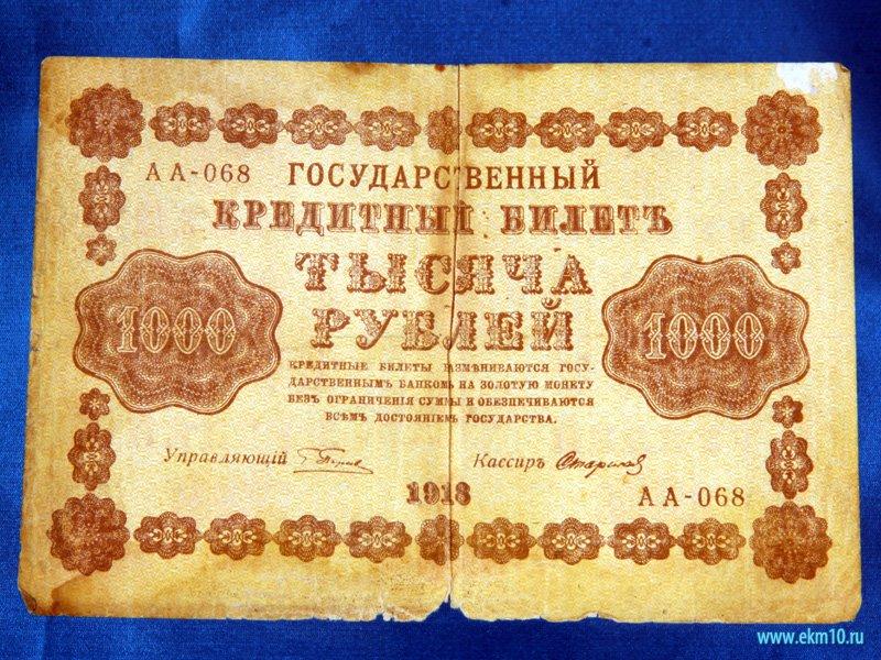 Государственный кредитный билет «Тысяча рублей» 1918 года