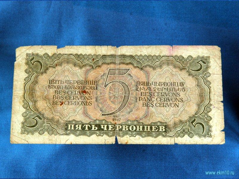 Билет государственного банка СССР «Пять червонцев» 1937 года