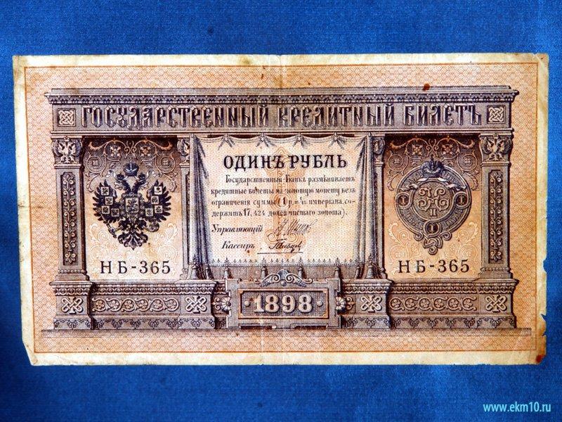 Государственный кредитный билет «Одинъ рубль» 1898 года
