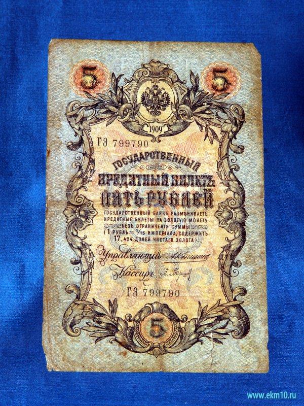 Государственный кредитный билет «Пять рублей» 1909 года