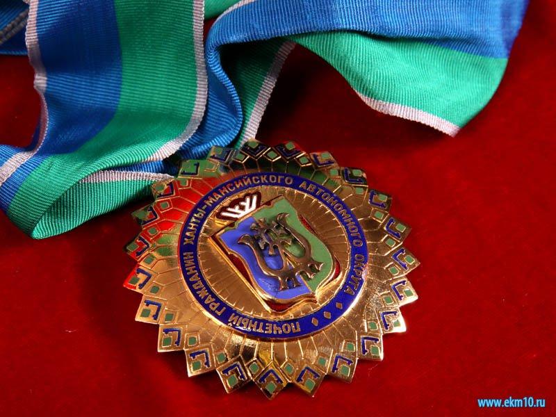 Нагрудный знак Почетного гражданина «ХМАО» В.И.Муравленко
