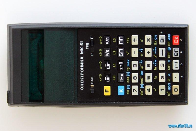 Программируемый микрокалькулятор.  Электроника МК-61