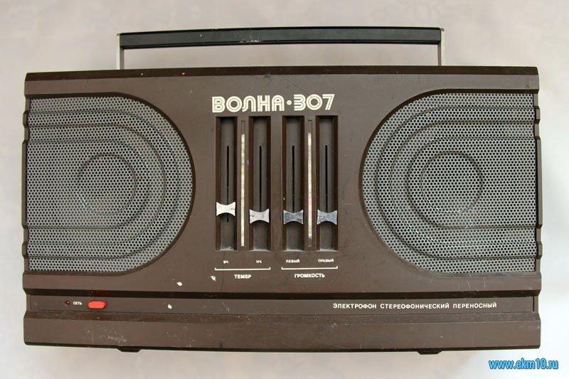 Электрофон стереофонический «Волна-307»