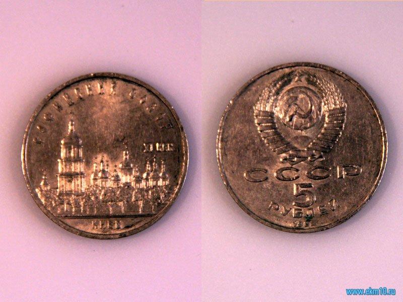 Монета достоинством 5 рублей. 1981 год