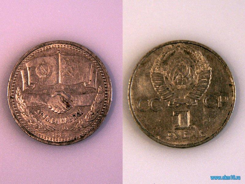 Монета достоинством 1 рубль. 1981 год