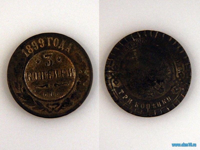 Монета достоинством 3 копейки. 1899 год. ХIХ в.