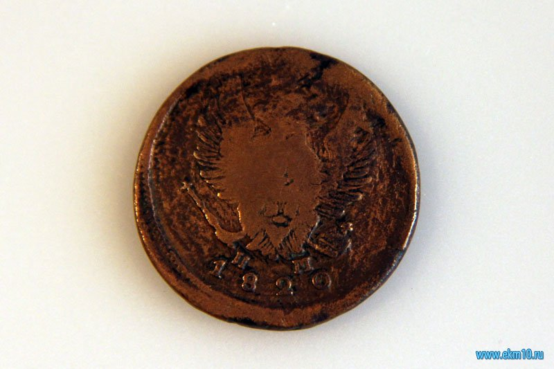 Монета достоинством 1 копейка. 1820 г. ХIХ в.