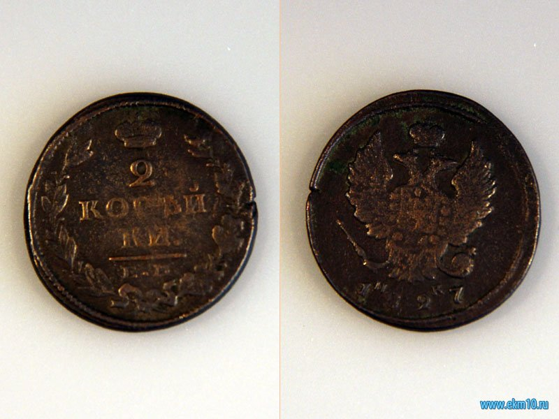 Монета достоинством 2 копейки. 1827 год. ХIХ в.