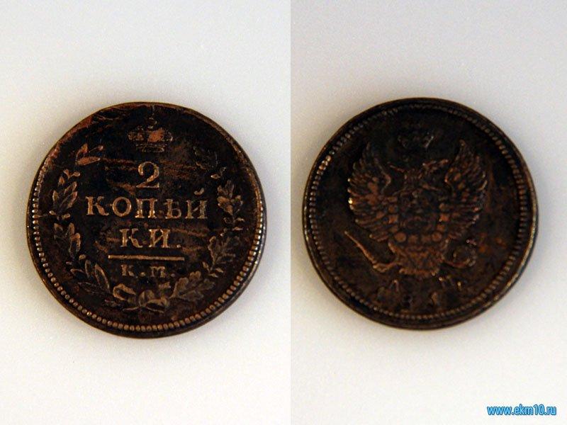 Монета достоинством 2 копейки. 1815 год. ХIХ в.