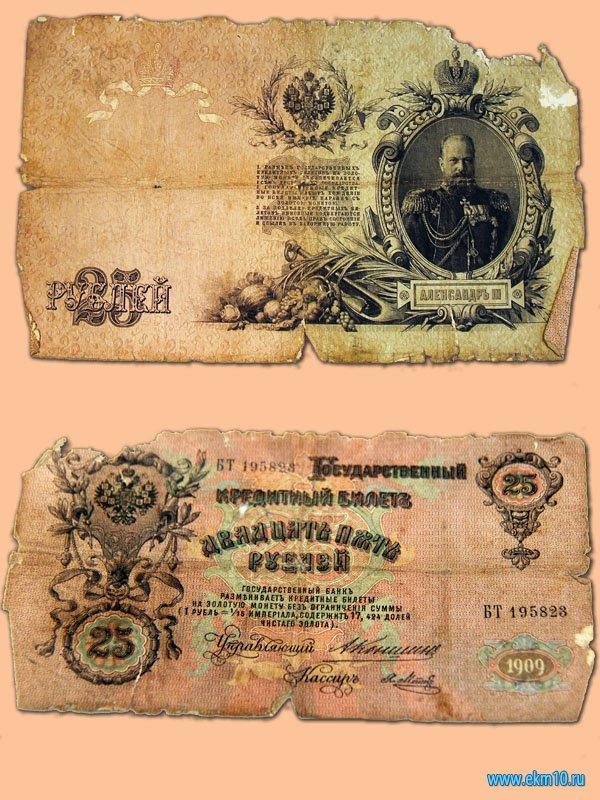 Государственный кредитный билет номиналом 25 рублей