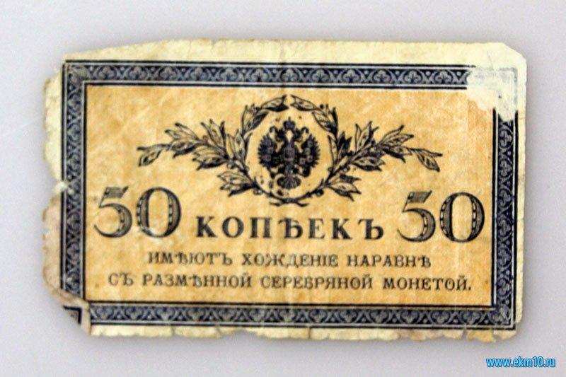 Банкнота номиналом 50 копеек 1915 года