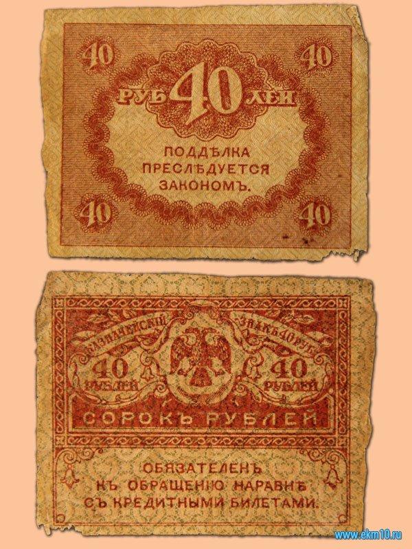 Банкнота номиналом 40 рублей 1917 года