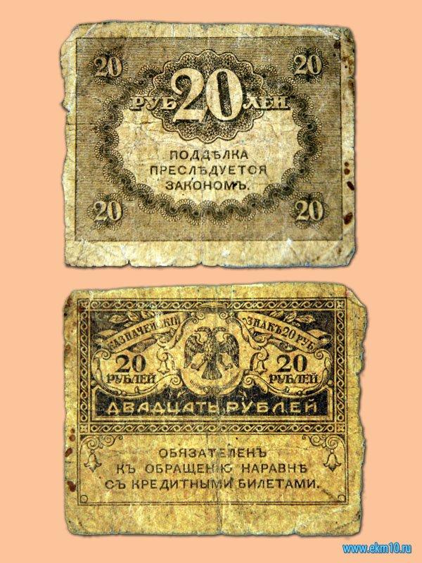 Банкнота номиналом 20 рублей 1917 года