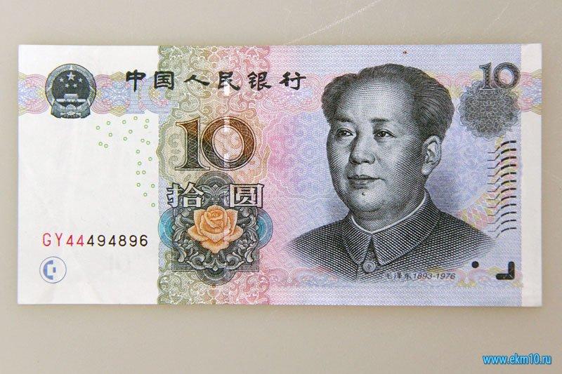 Банкнота номиналом 10 юаней