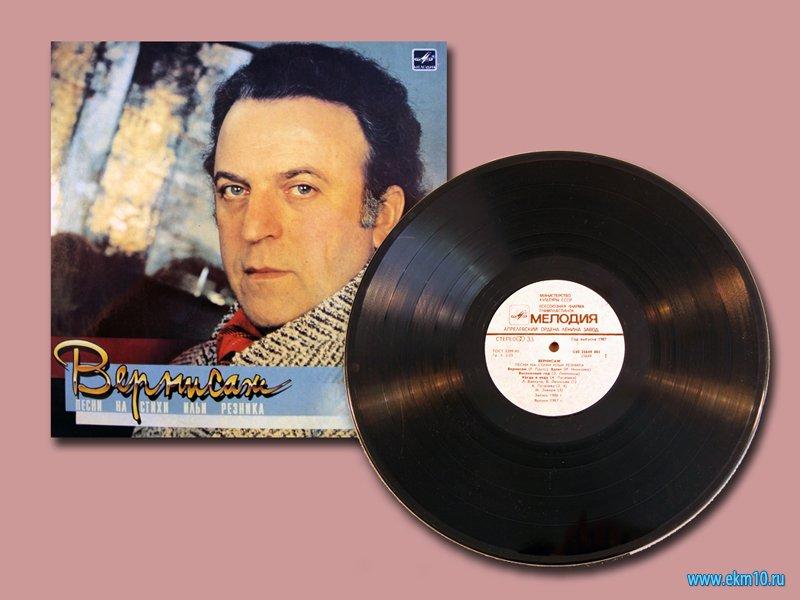 Пластинка с песнями на стихи И.Резника