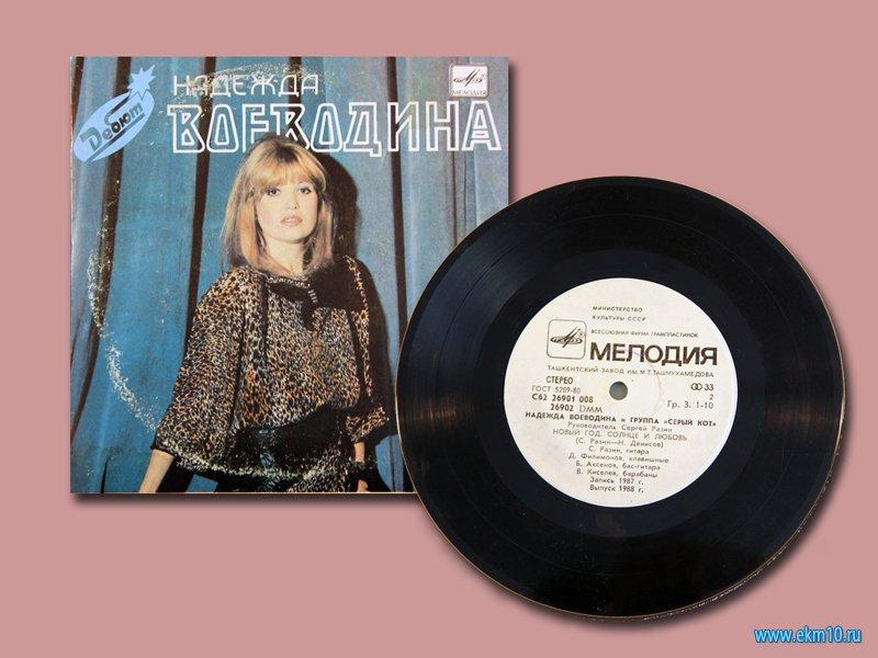 Пластинка с дебютными записями Надежды Воеводиной
