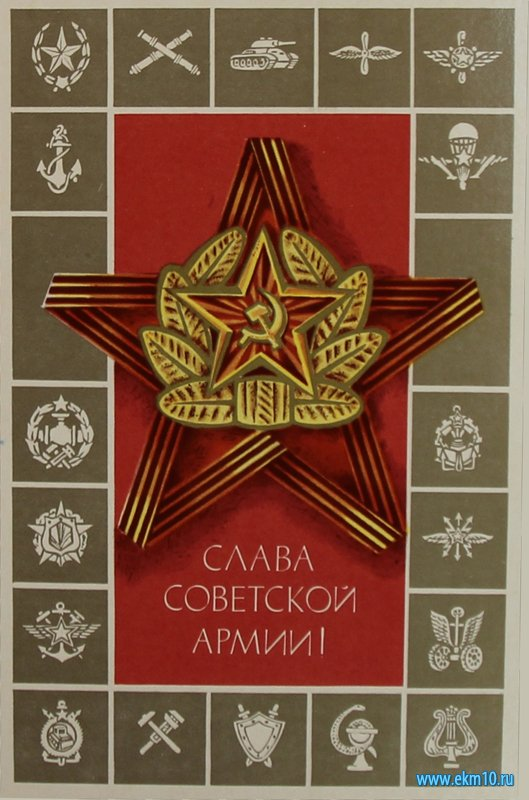 Открытка «Слава Советской армии!». Художник Е.А.Ильницкий