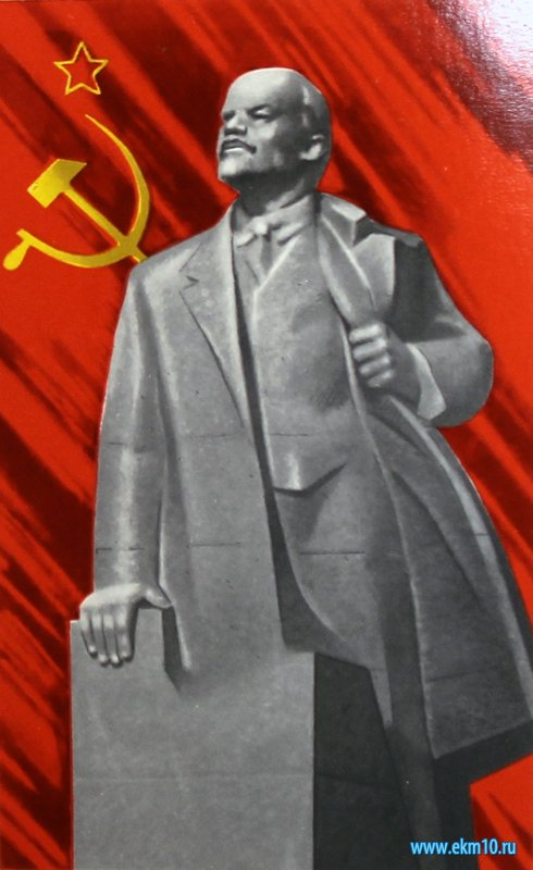 Открытка «Образ Ленина»