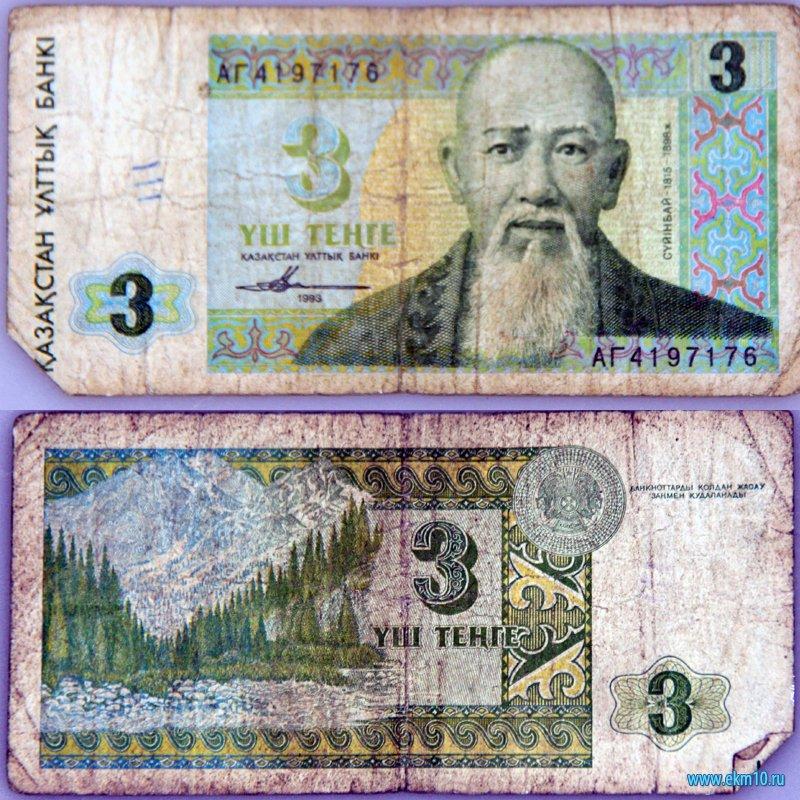 Казначейский билет Республики Казахстан номиналом 3 тынге