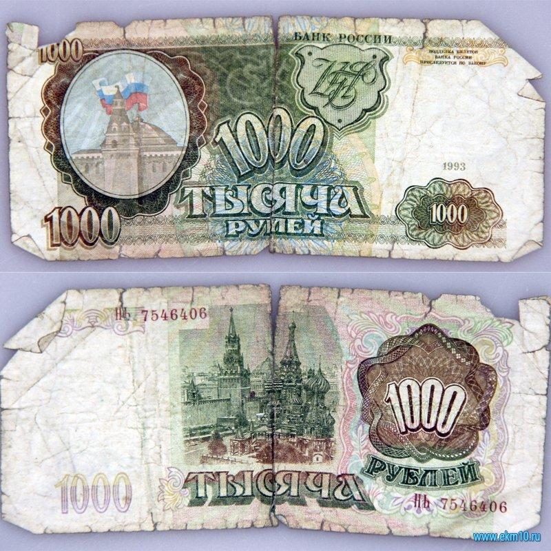 Казначейский билет банка России номиналом 1000 рублей