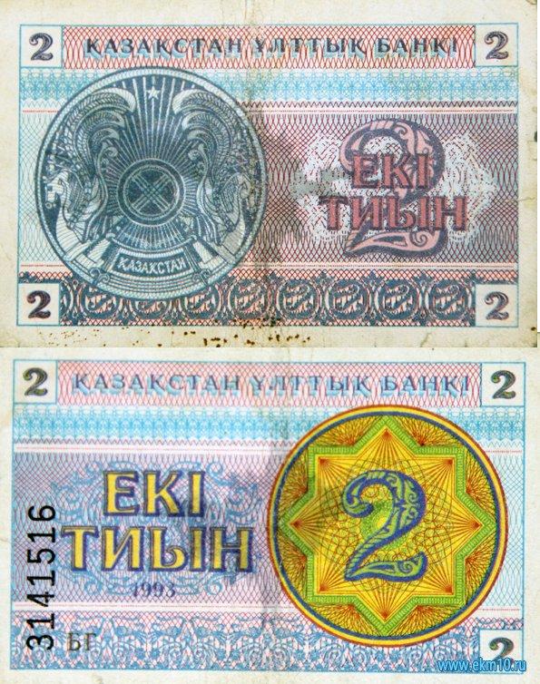 Казначейский билет Республики Казахстан номиналом 2 тиын