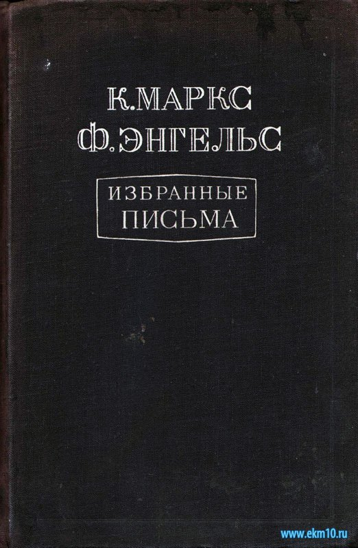 К.Маркс и Ф. Энгельс. «Избранные письма»