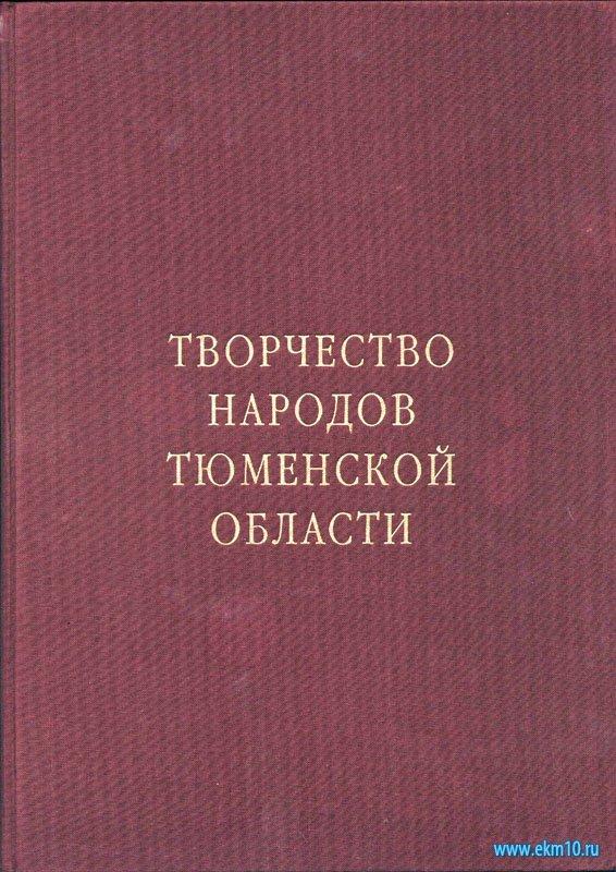 «Творчество народов Тюменской области»
