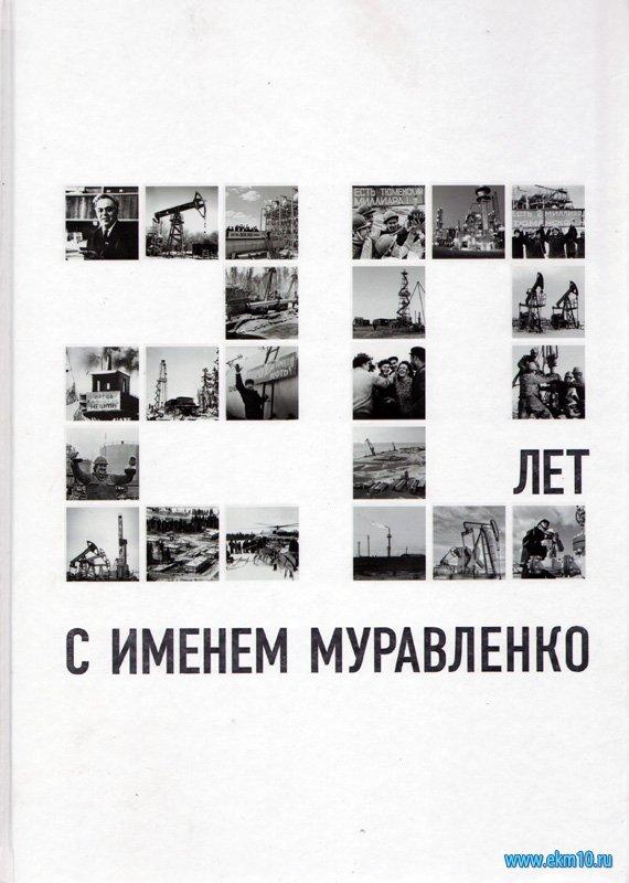 «20 лет. С именем Муравленко»