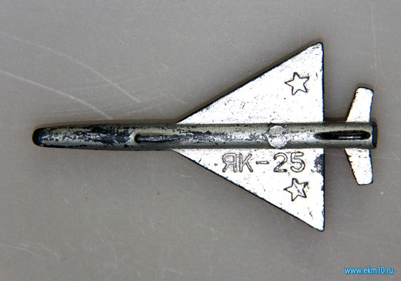 Модель самолета ЯК-25