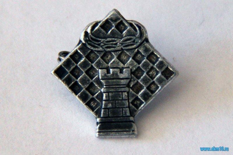 Значок «Шахматы»