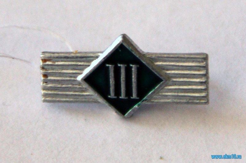 Значок «III»