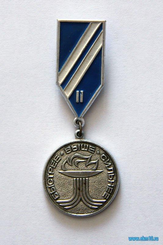 Медаль «Быстрее, выше, сильнее. II»