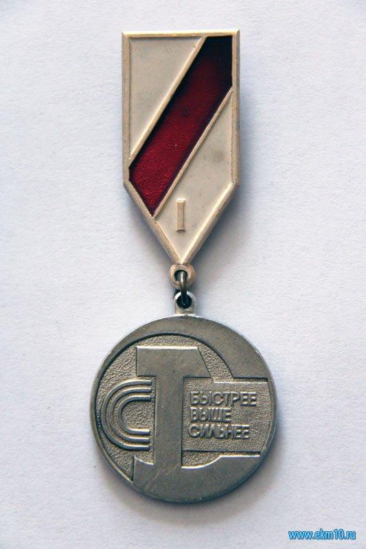 Медаль «Быстрее, выше, сильнее. I»