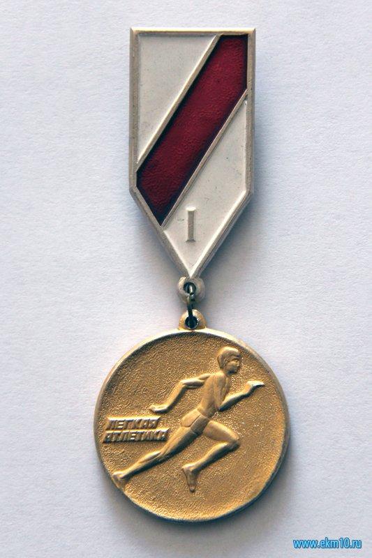 Медаль «Легкая атлетика. I»