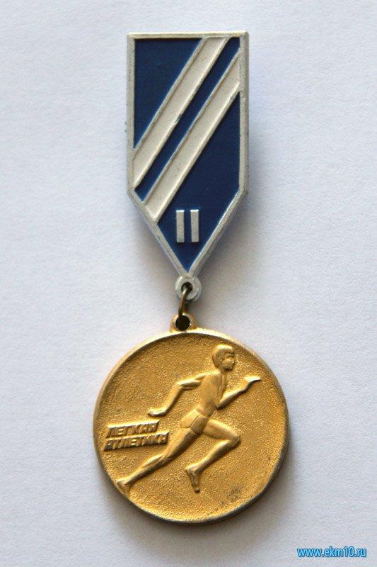Медаль «Легкая атлетика. II»