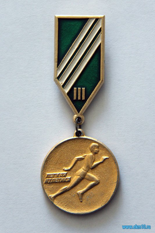 Медаль «Легкая атлетика. III»