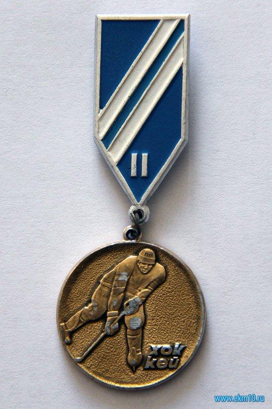 Медаль «Хоккей. II»