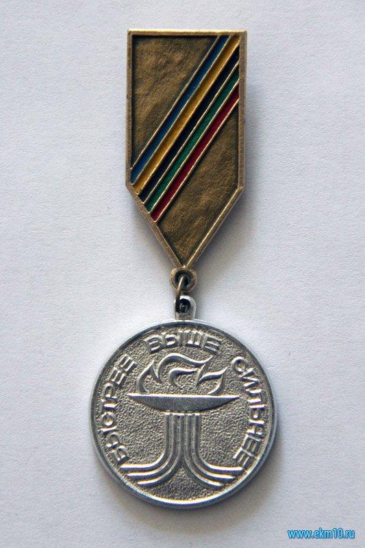 Медаль «Быстрее, выше, сильнее»