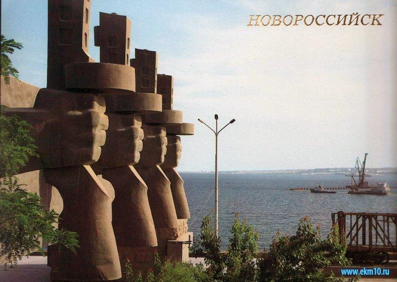 Открытка «Новороссийск. Памятник-ансамбль «Линия обороны»