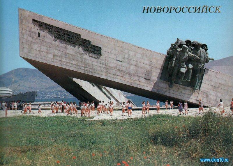 Открытка «Новороссийск. Памятник-ансамбль «Малая земля»
