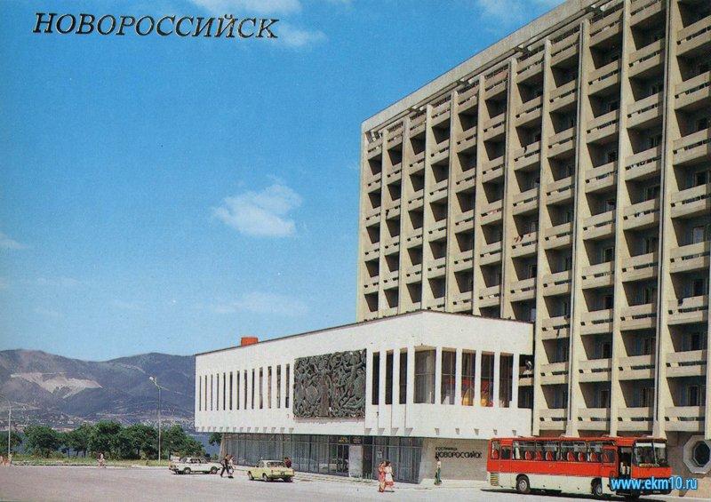 Открытка «Новороссийск. Гостиница «Новороссийск»