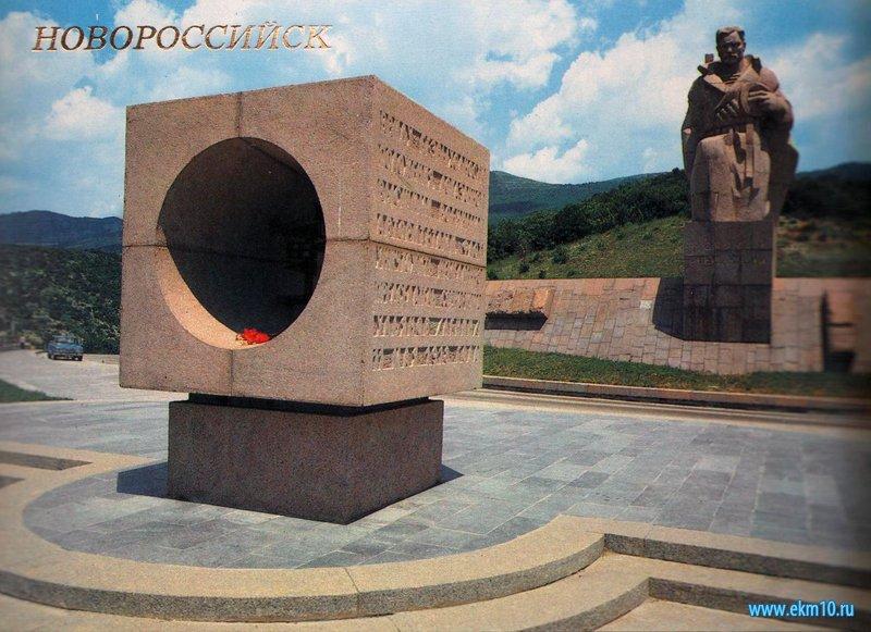 Открытка «Новороссийск. Монумент «В память затопленных кораблей Черноморского флота 18 июня 1918 года»