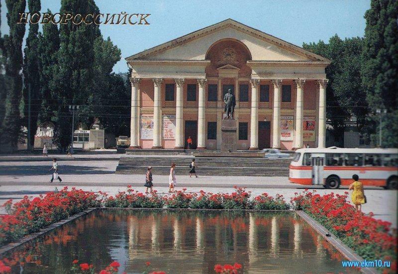 Открытка «Новороссийск. Площадь имени В.И.Ленина»