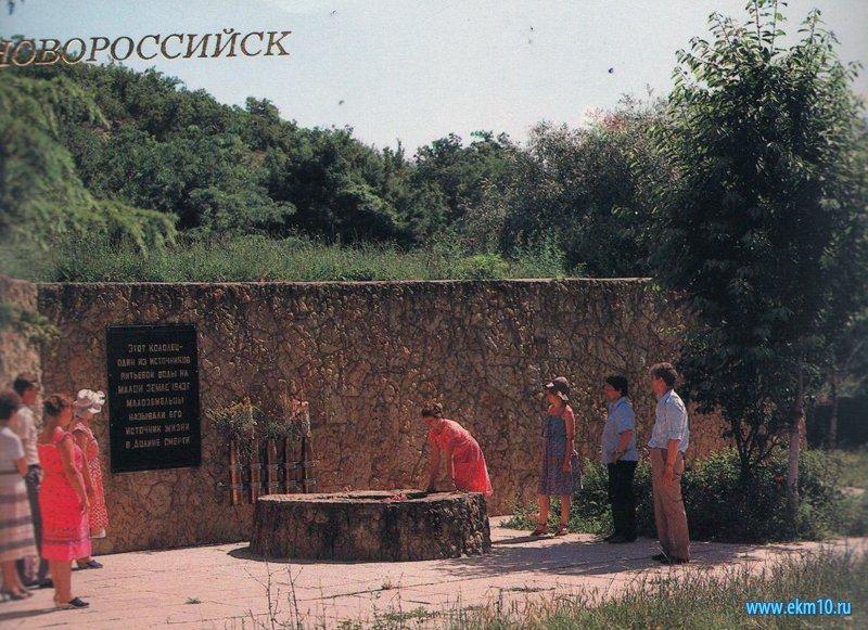 Открытка «Новороссийск. Мемориальный комплекс «Долина смерти»