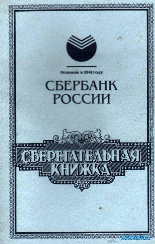 Сберегательная книжка