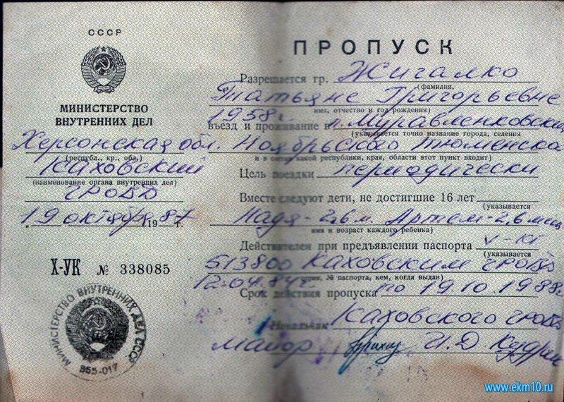 Пропуск на въезд в п. Муравленковский