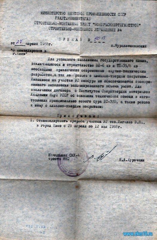 Приказ № 50-П от 27.04.1988 «О командирование в г. Киев»