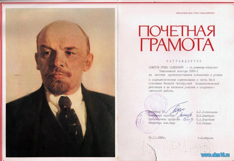 Почетная грамота Хамитова Рубина Халимовича